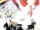 cartel-fiestas-2006-el-adelantado